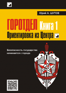 book-shutov-city-1-department-orientation-centerl-2018-211x300