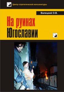 book-valetskiy-ruins-yugoslavia-2017-cover-211x300