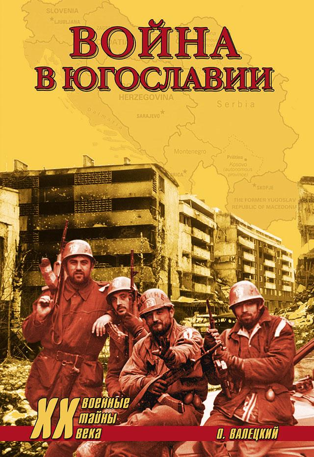 book-valetskiy-war-iugoslavia-2018