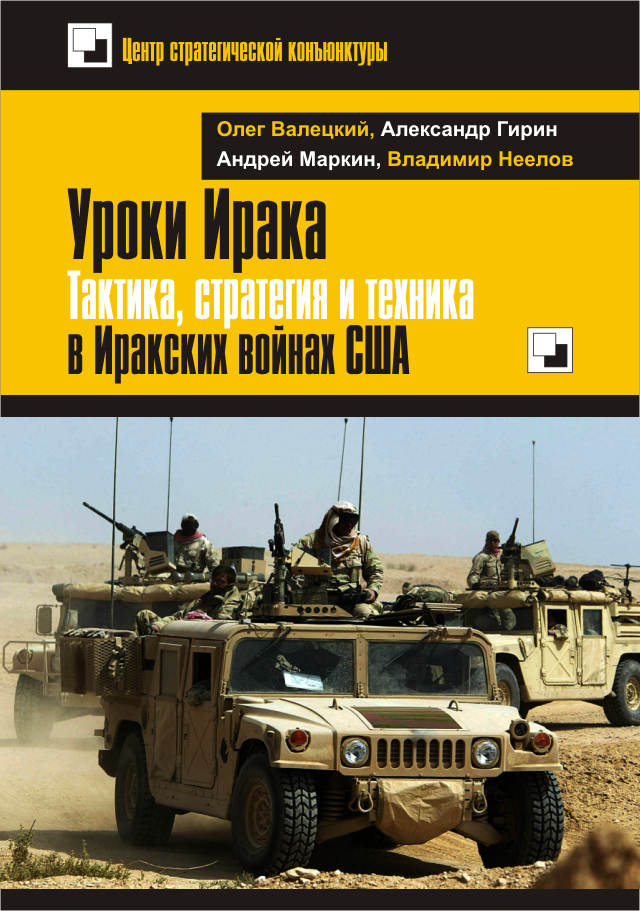 book-valetskiy-iraq-2015-cover