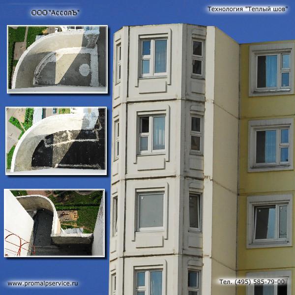 ремонт балкона герметизация швов
