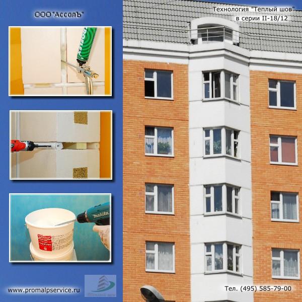 заделка межпанельных швов в панельных домах