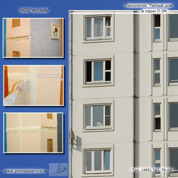 ремонт квартир герметизация швов строительная компания