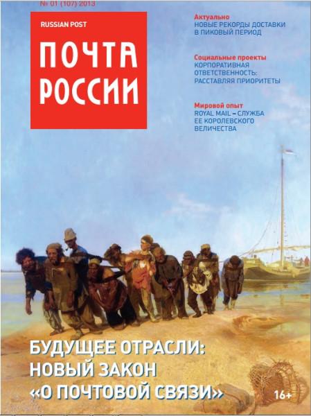 Почта России: связанные одной лямкой