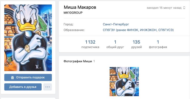 Андрей Иванов MK10GROUP / MK10BET