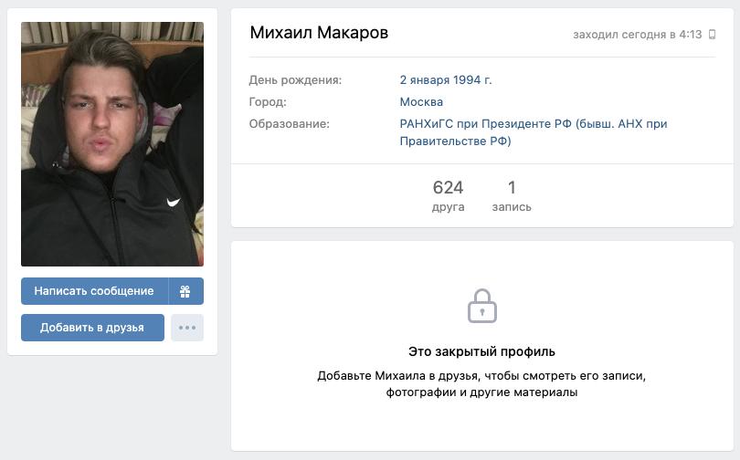 Михаил Макаров мошенник general1cupis