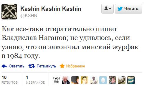 """Одиозный журналист Кашин высказывает свое """"фи"""" правой руке Навального."""