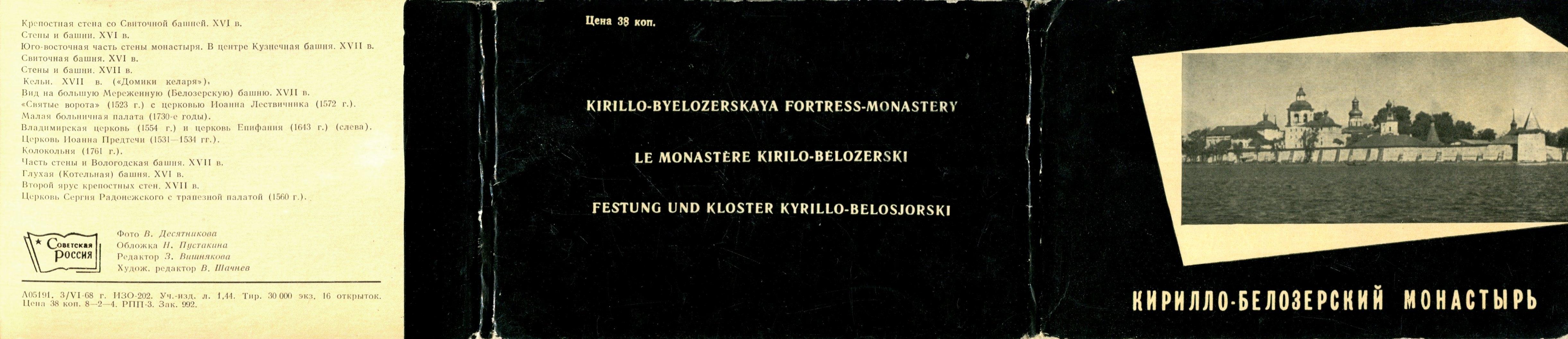 Кириллов 1960-х