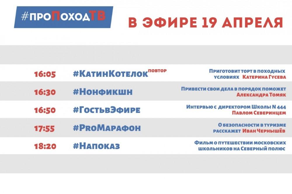 Программа передач на 19 апреля. #проПоходТВ