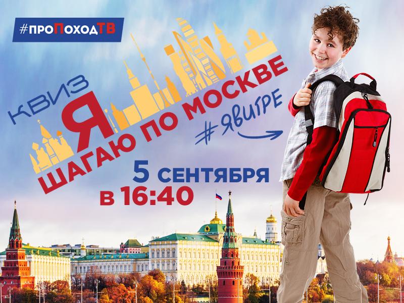 Лаборатория путешествий. Про поход ТВ. День города. Я шагаю по Москве