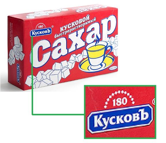 КусковЪ 180 - сахар рафинад кусковой, прессованный, быстрорастворимый производства ООО Ленсахар