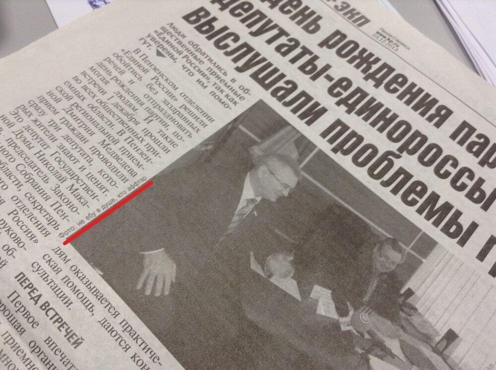 хорошей ошибки в газетах и журналах примеры фото материал представляет