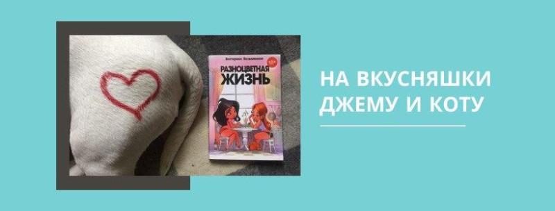 Вкусяшки Джему)