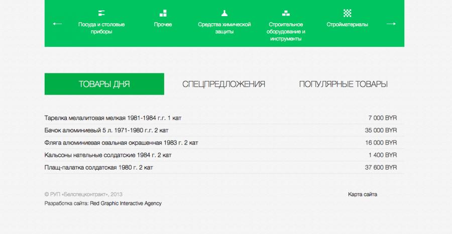 Снимок экрана 2014-09-18 в 9.41.59