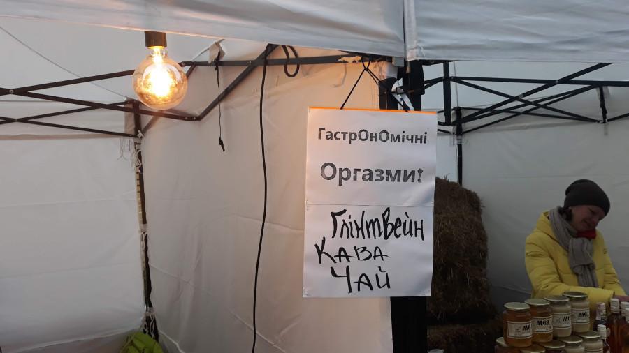 Праздничная ярмарка на ВДНГ (Киев) 20190309_172946