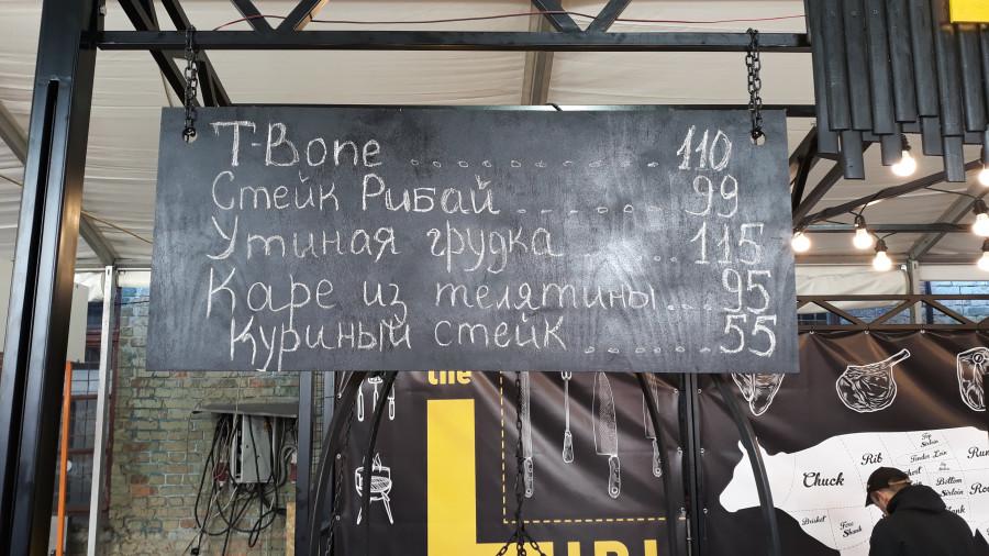 Фестиваль уличной еды в Киеве в День выборов 20190331_122456