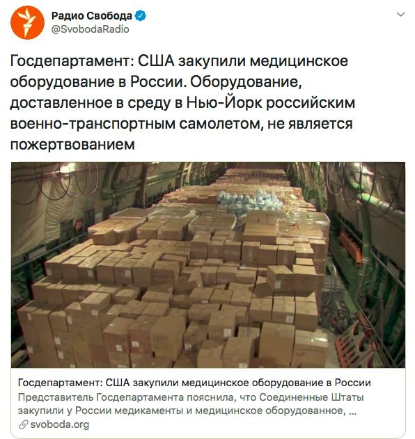 В то время, когда в РФ дефицит средств против COVID-19, она продает их в США