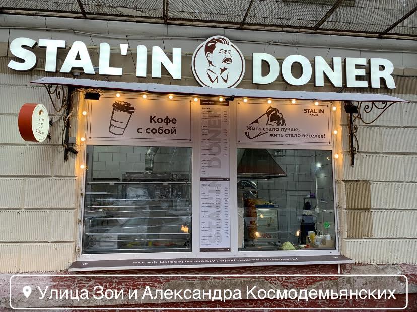 Шаурма из мяса Сталина