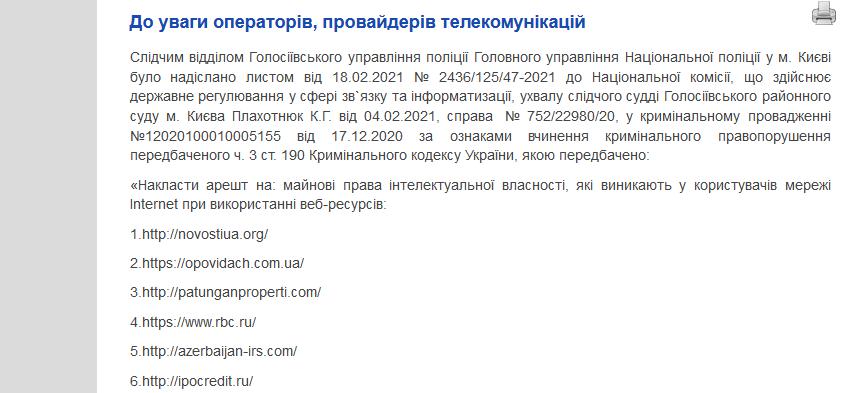 Блокировка ЖЖ в Украине