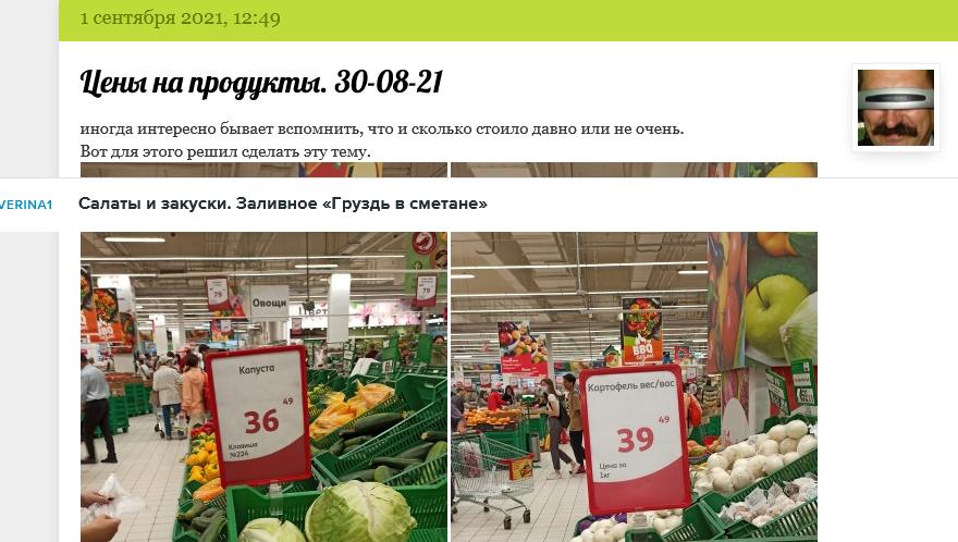 Сравнение цен на продукты в Москве и в Киеве (основано на свежих фото цен в МСК)