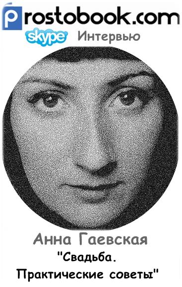 Анна Гаевская