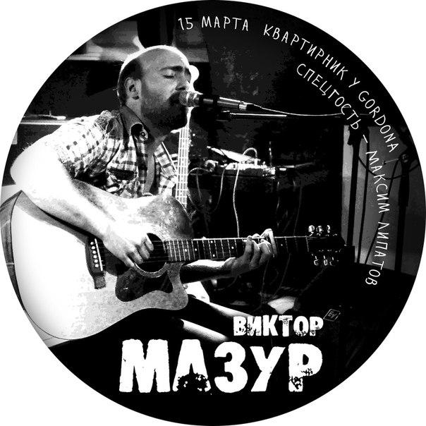 МазурЛипатов