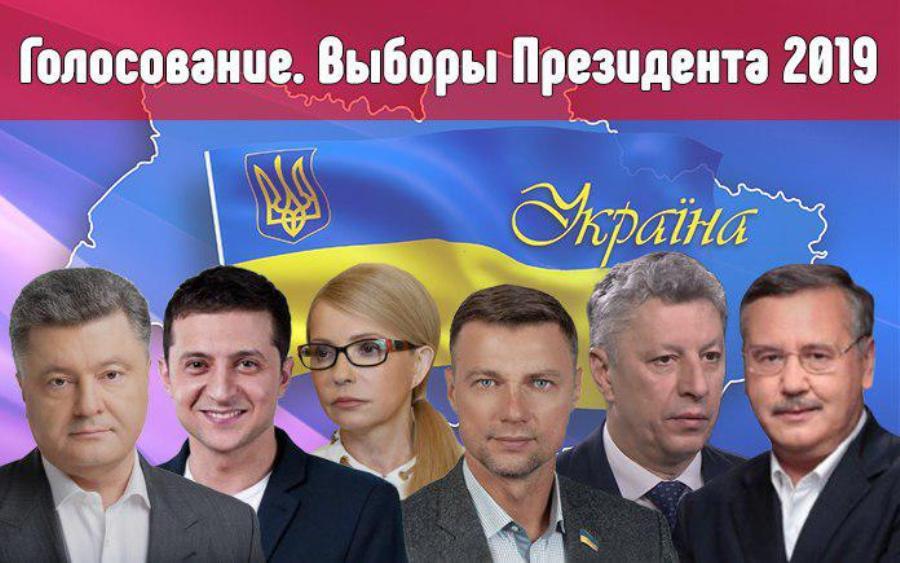 Букмекерская контора президентом