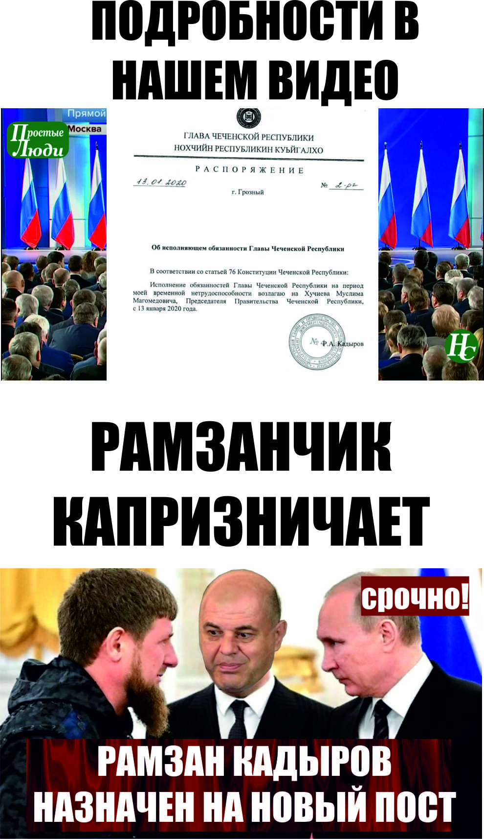 Новости Чечни сегодня Рамзан Кадыров назначен на пост актуальные события последние новости https://www.youtube.com/watch?v=fvojeJlIw9A