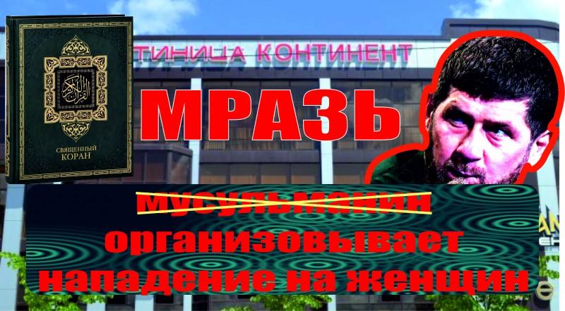 Актуальные новости Чечни сегодня Рамзан Кадыров нападение на Елену Милашину https://www.youtube.com/watch?v=57JGZ5FUVpU