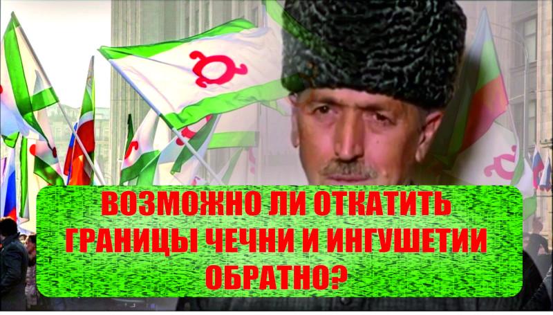 Ингушетия Чечня актуальные события новости сегодня граница Ингушетии и Чечни сговор властей https://www.youtube.com/watch?v=MWivandwN94