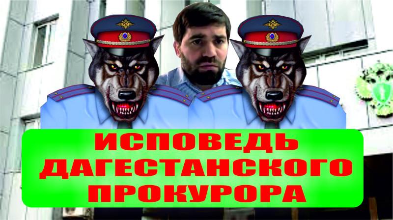 Новости Дагестана сегодня Обращение к генеральному прокурору https://www.youtube.com/watch?v=_vv28kVZtX0