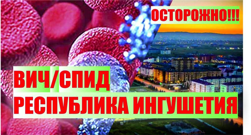 ВИЧ в России — новости Ингушетии сегодня СПИД центры  вДудь https://www.youtube.com/watch?v=j6S1IB26STM