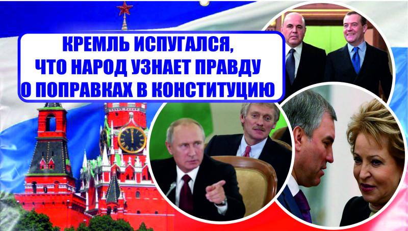 Поправки в Конституцию РФ 2020 мобильное приложение Кремль испугался https://www.youtube.com/watch?v=Mzzv6VfVLdM