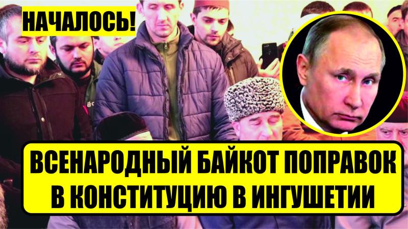 Актуальные новости Ингушетии сегодня поправки в конституцию РФ Совет тейпов https://www.youtube.com/watch?v=-aQojaSVt3c