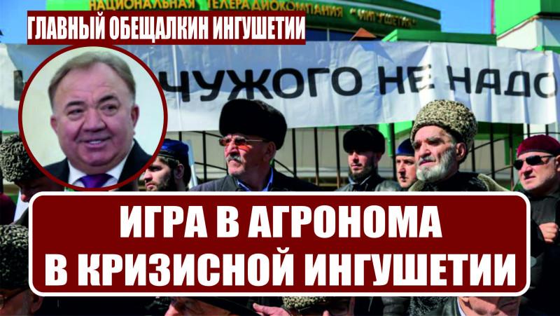 Актуальные новости Ингушетии сегодня поправки в Конституцию РФ Калиматов часть 1 https://www.youtube.com/watch?v=pXRl8io_SCY