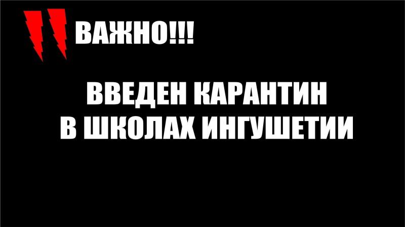 Актуальные новости Ингушетии сегодня введен карантин в школах Ингушетии https://www.youtube.com/watch?v=OLDnXKbD4S8