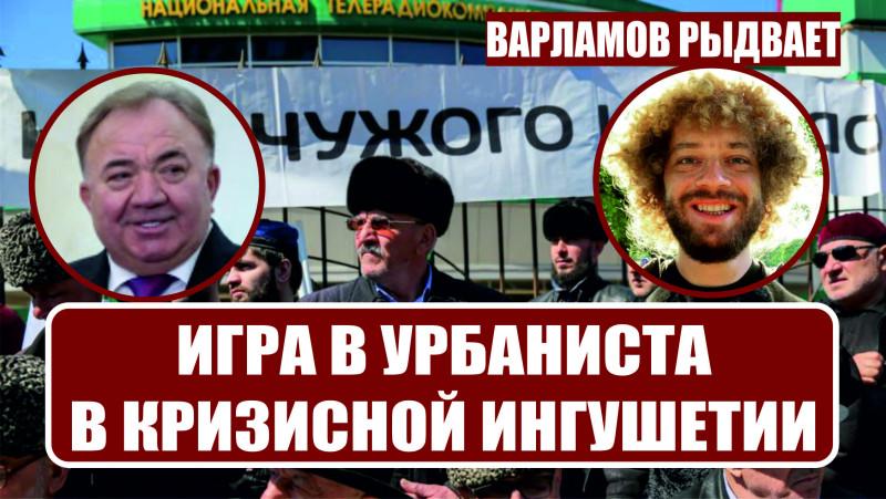 Актуальные новости Ингушетии сегодня поправки в Конституцию РФ Калиматов часть 2 https://www.youtube.com/watch?v=MXzfxWmefK0