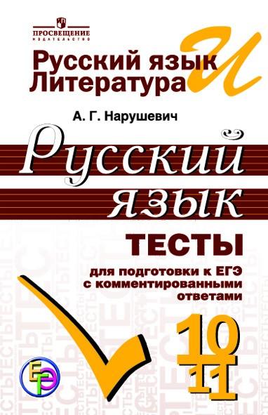 егэ 2015 русский язык дощинский иванов ответы