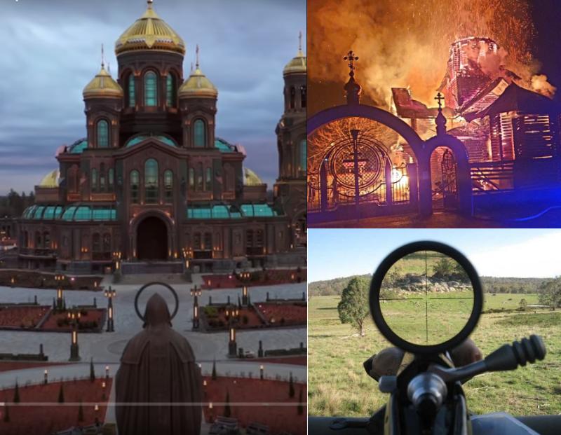 Православие под прицелом