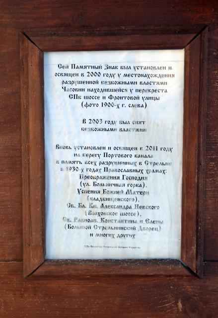 Памятный Знак у местонахождения разрушеной Часовни Николая Чудотворца