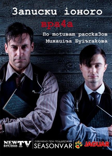 zapiski-yunogo-vracha--a-young-doctors-notebook-01h01-2012-hdtvrip-720p--lostfilm.jpg