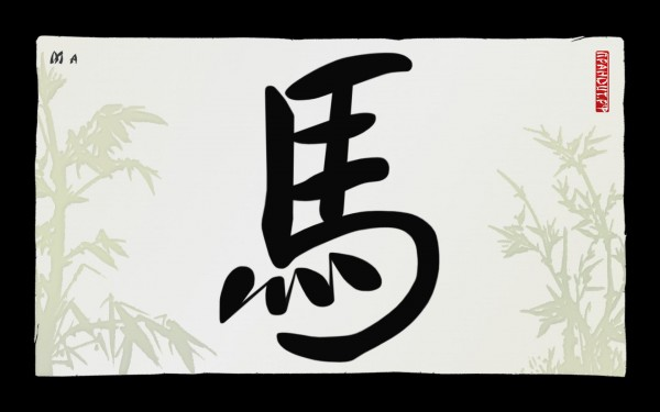 Иероглиф «Лошадь»
