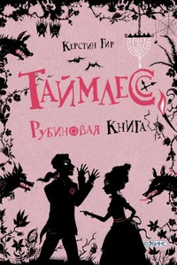Kerstin_Gir__Tajmless._Rubinovaya_kniga