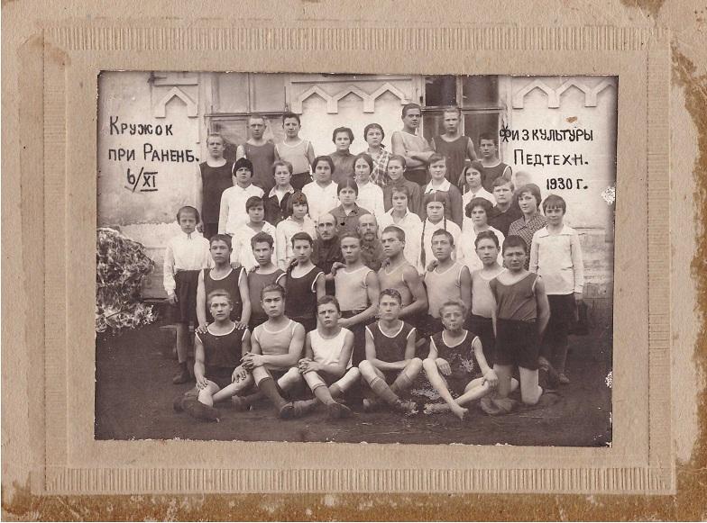 4. Раненбург июнь 1930 г. Педтехникум