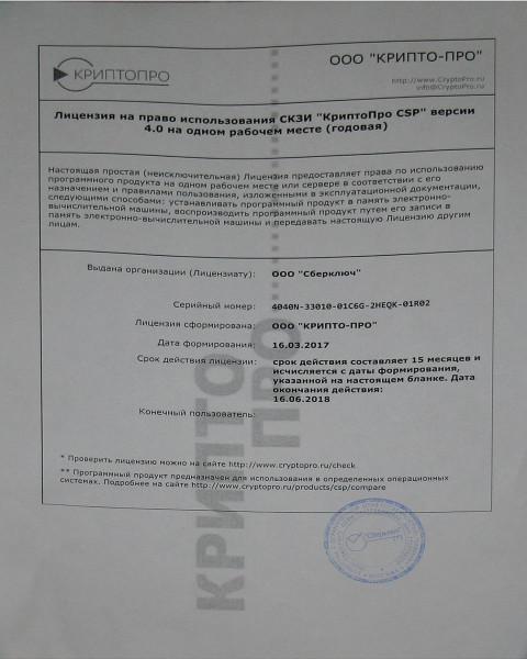 ЛИЦЕНЗИОННЫЙ КЛЮЧ ДЛЯ КРИПТОПРО 3 6 7777 СКАЧАТЬ БЕСПЛАТНО