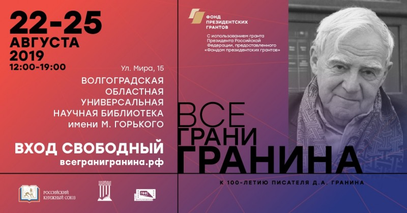 "Афиша марафона ""Все грани Гранина"" в Волгограде"