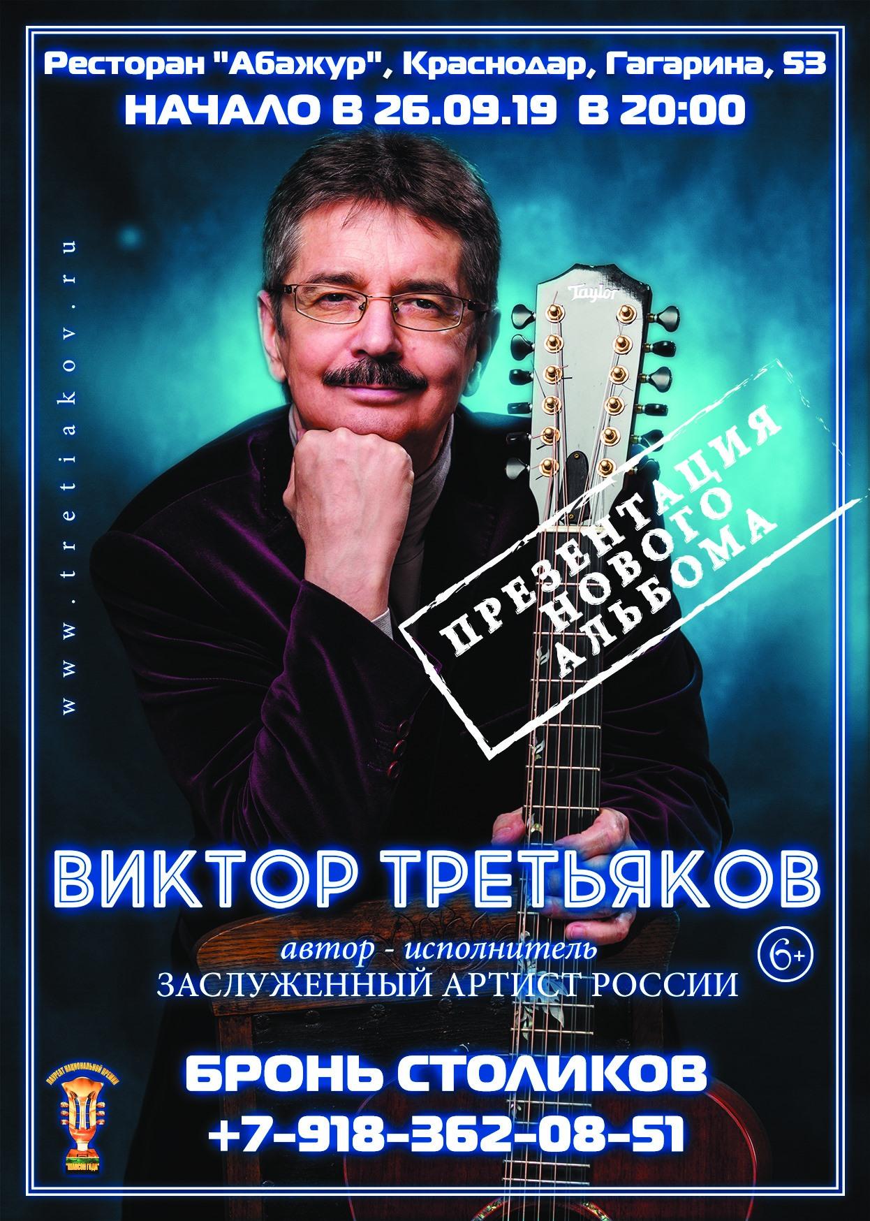 Фото предоставлено организаторами концерта Виктора Третьякова