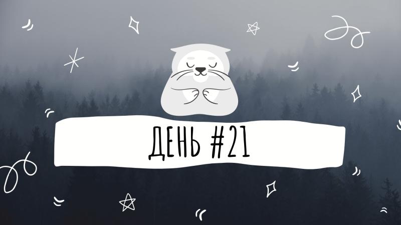 День #21