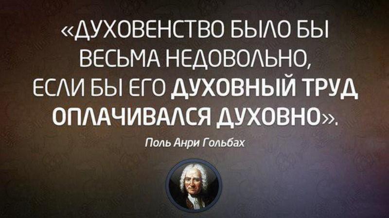Про РПЦ и рпц-истов. - Страница 2 10313762_original
