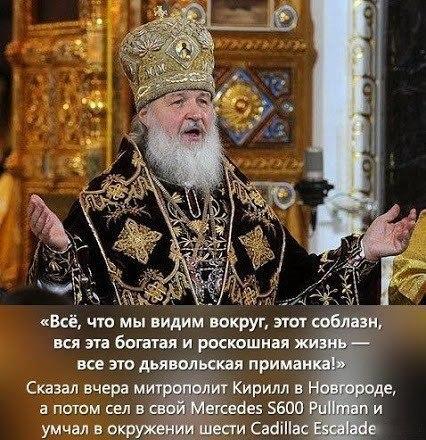 Про РПЦ и рпц-истов. - Страница 2 11079641_original